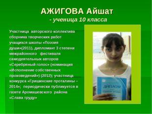 АЖИГОВА Айшат - ученица 10 класса Участница авторского коллектива сборника тв