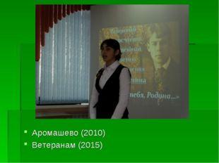 Аромашево (2010) Ветеранам (2015)