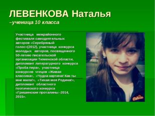 ЛЕВЕНКОВА Наталья –ученица 10 класса Участница межрайонного фестиваля самодея