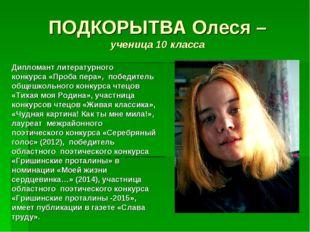 ПОДКОРЫТВА Олеся – ученица 10 класса Дипломант литературного конкурса «Проба