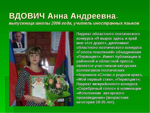 ВДОВИЧ Анна Андреевна– выпускница школы 2006 года, учитель иностранных языков...