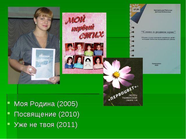 Моя Родина (2005) Посвящение (2010) Уже не твоя (2011)