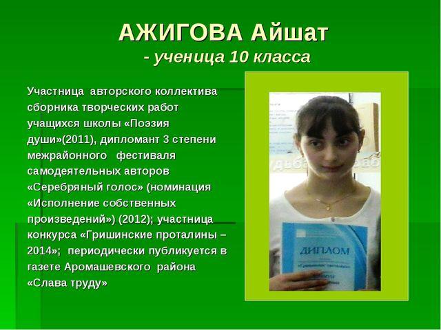 АЖИГОВА Айшат - ученица 10 класса Участница авторского коллектива сборника тв...