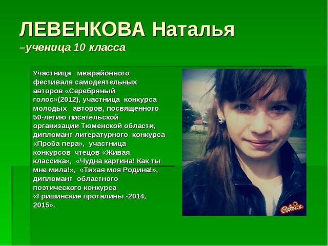 ЛЕВЕНКОВА Наталья –ученица 10 класса Участница межрайонного фестиваля самодея...