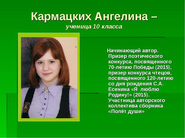 Кармацких Ангелина – ученица 10 класса Начинающий автор. Призер поэтического...