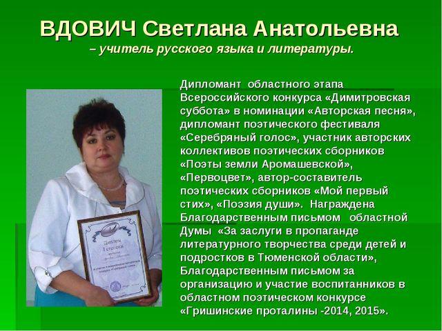 ВДОВИЧ Светлана Анатольевна – учитель русского языка и литературы. Дипломант...