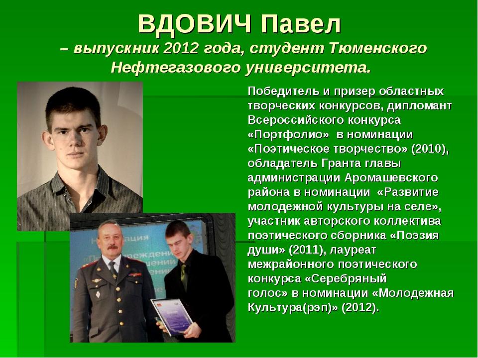 ВДОВИЧ Павел – выпускник 2012 года, студент Тюменского Нефтегазового универси...