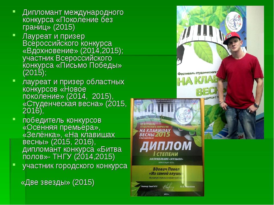 Дипломант международного конкурса «Поколение без границ» (2015) Лауреат и при...
