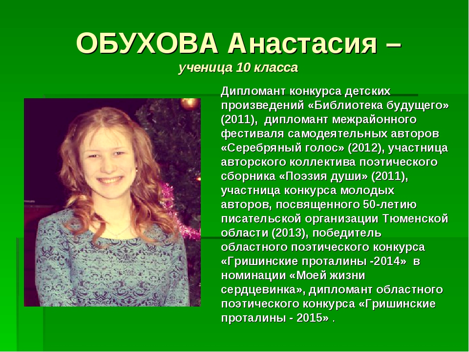 ОБУХОВА Анастасия – ученица 10 класса Дипломант конкурса детских произведений...