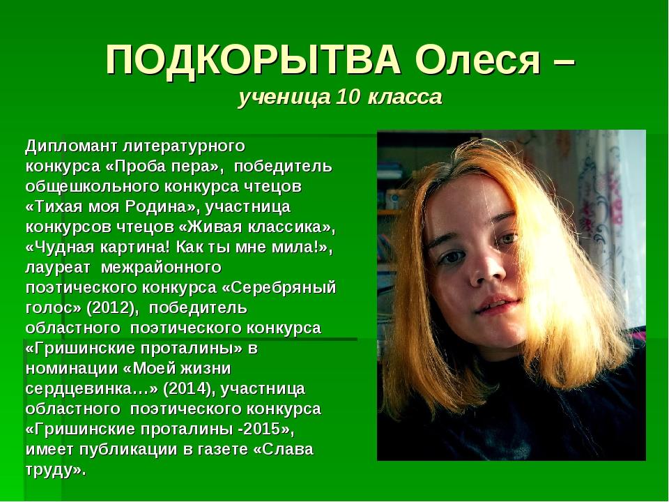 ПОДКОРЫТВА Олеся – ученица 10 класса Дипломант литературного конкурса «Проба...