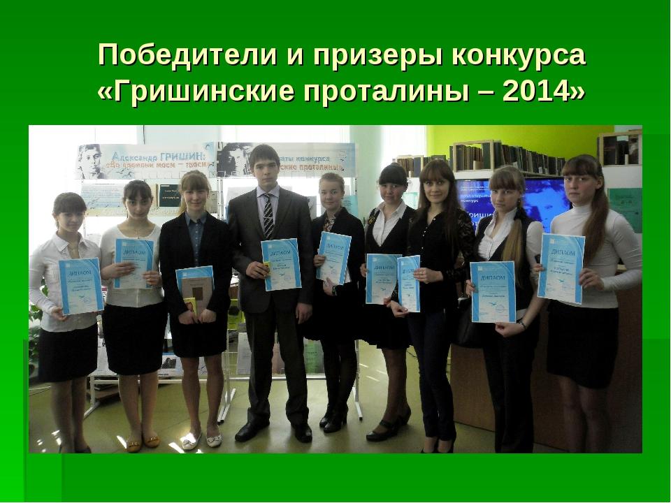 Победители и призеры конкурса «Гришинские проталины – 2014»