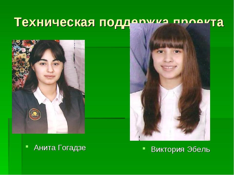 Техническая поддержка проекта Анита Гогадзе Виктория Эбель