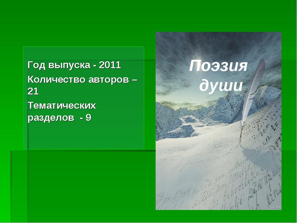 Год выпуска - 2011 Количество авторов – 21 Тематических разделов - 9 Поэзия д...