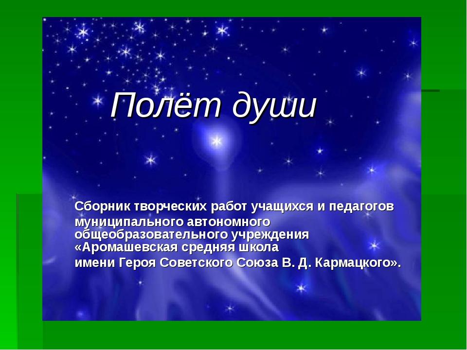Полёт души Сборник творческих работ учащихся и педагогов муниципального автон...