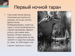 Первый ночной таран Советский лётчик Виктор Талалихин расстрелял все патроны,