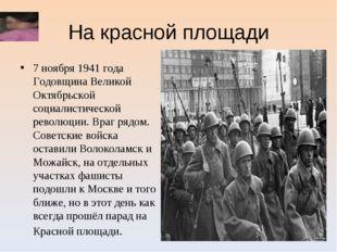На красной площади 7 ноября 1941 года Годовщина Великой Октябрьской социалист