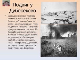 Подвиг у Дубосеково Был один из самых тяжёлых моментов Московской битвы. Разъ