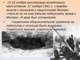 15-16 ноября гитлеровцы возобновили наступление. 27 ноября 1941 г. «правда»