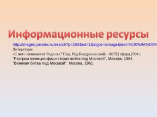 http://images.yandex.ru/search?p=180&ed=1&stype=simage&text=%D0%9A%D0%BE%D0%B