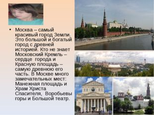 Москва – самый красивый город Земли. Это большой и богатый город с древней ис