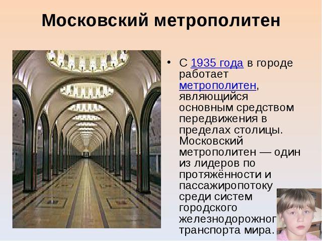 Московский метрополитен С 1935 года в городе работает метрополитен, являющийс...