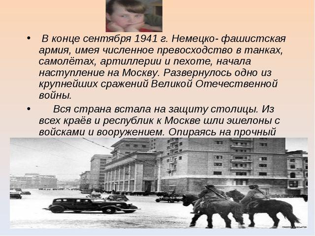 В конце сентября 1941 г. Немецко- фашистская армия, имея численное превосход...
