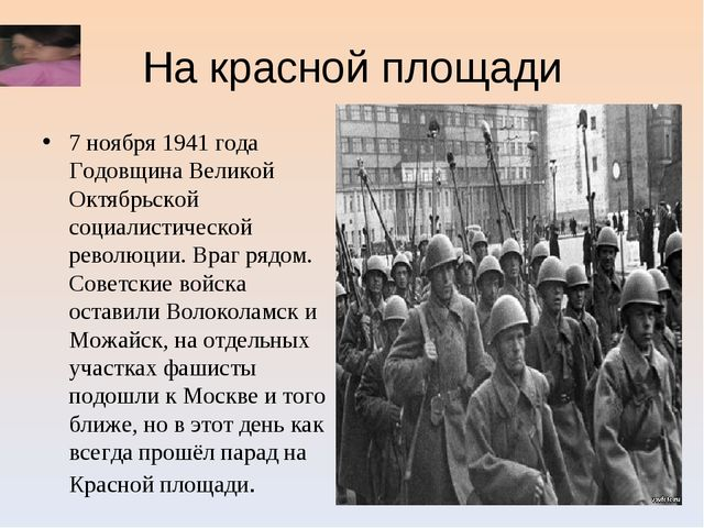 На красной площади 7 ноября 1941 года Годовщина Великой Октябрьской социалист...