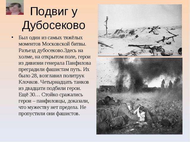 Подвиг у Дубосеково Был один из самых тяжёлых моментов Московской битвы. Разъ...