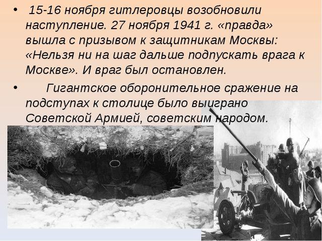 15-16 ноября гитлеровцы возобновили наступление. 27 ноября 1941 г. «правда»...