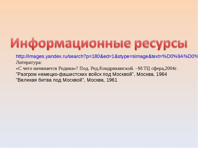 http://images.yandex.ru/search?p=180&ed=1&stype=simage&text=%D0%9A%D0%BE%D0%B...