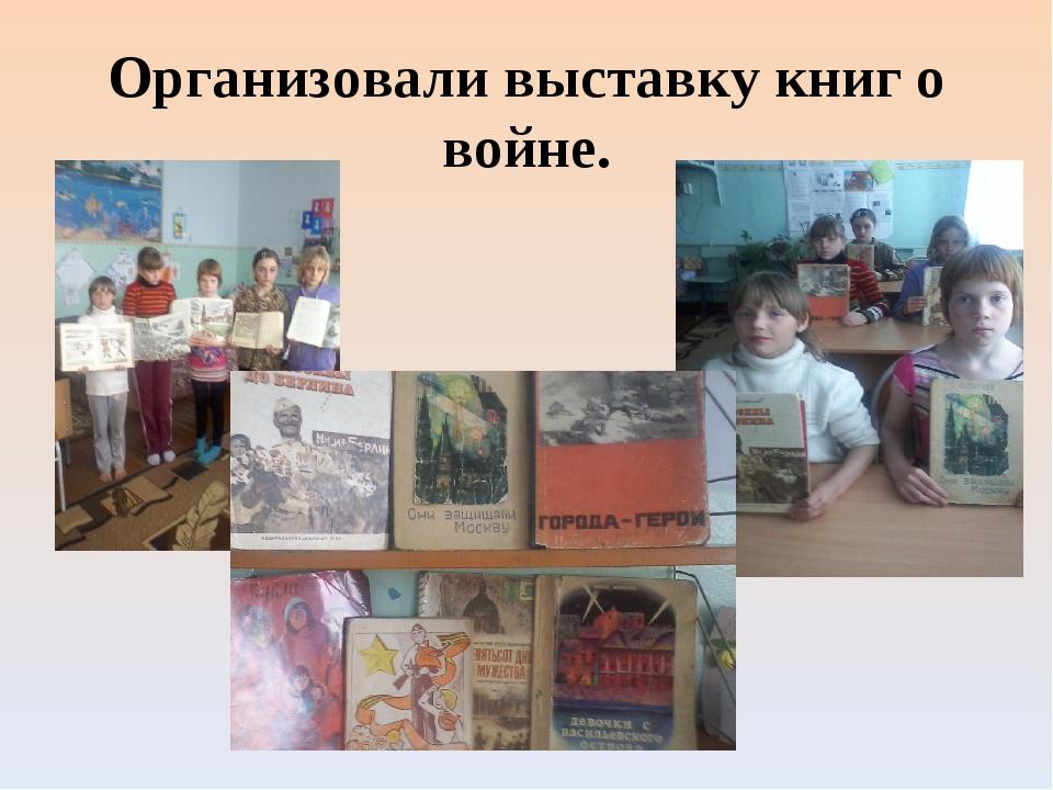 Организовали выставку книг о войне.