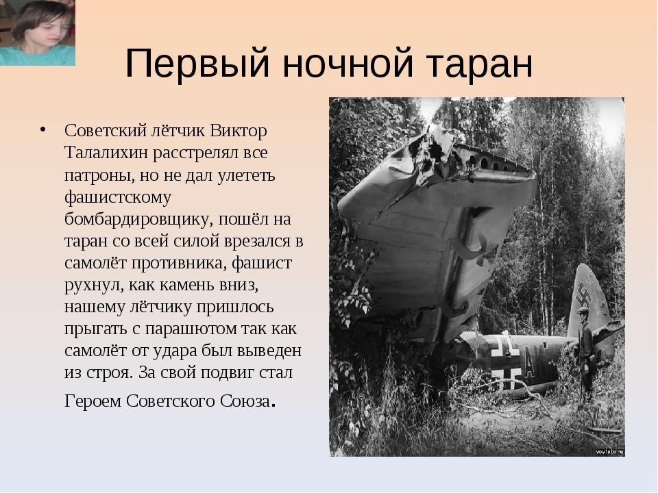 Первый ночной таран Советский лётчик Виктор Талалихин расстрелял все патроны,...