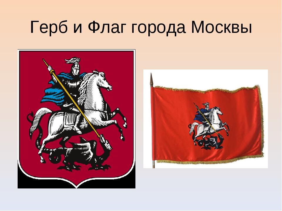 Герб и Флаг города Москвы