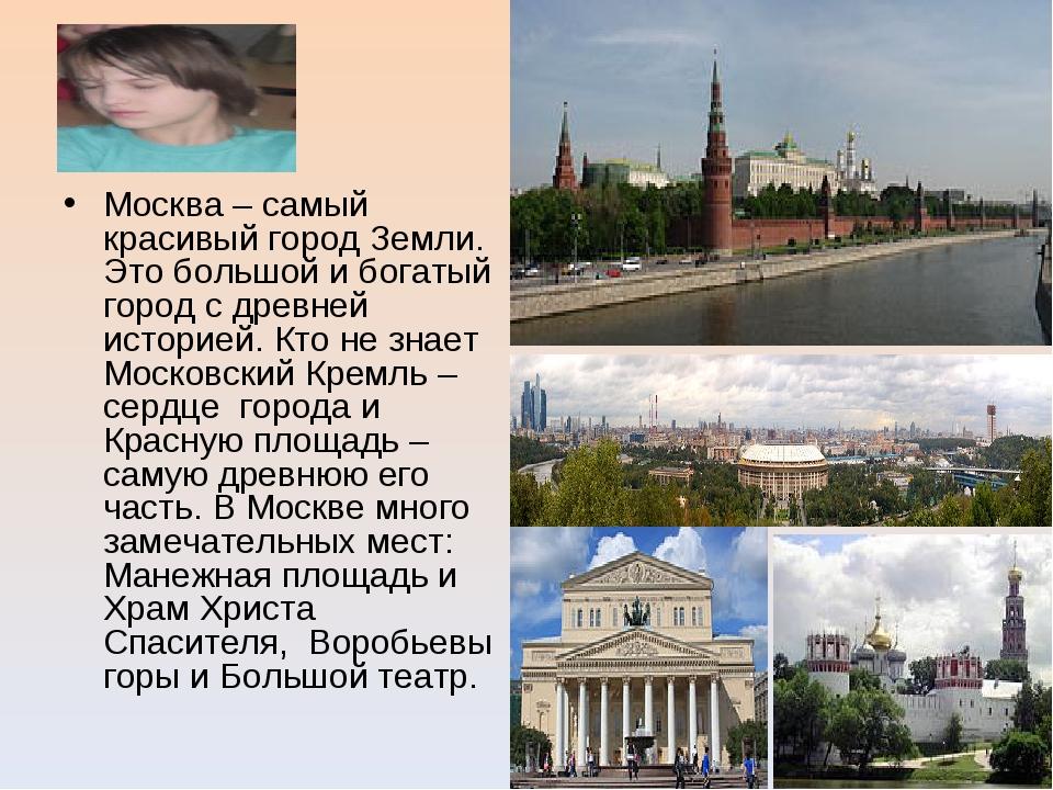 Москва – самый красивый город Земли. Это большой и богатый город с древней ис...