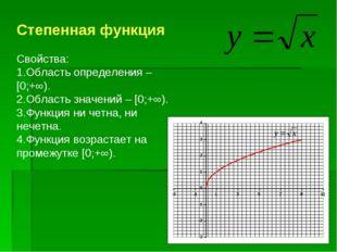Степенная функция Свойства: Область определения – [0;+∞). Область значений –