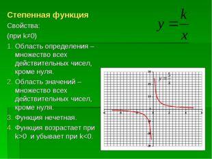 Степенная функция Свойства: (при k≠0) Область определения – множество всех де