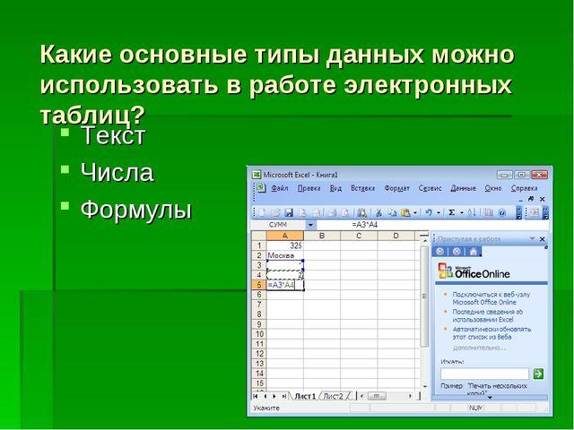 Какие основные типы данных можно использовать в работе электронных таблиц? Те...