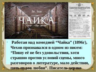 """Работая над комедией """"Чайка"""" (1896г), Чехов признавался в одном из писем: """"П"""