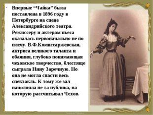 """Впервые """"Чайка"""" была поставлена в 1896 году в Петербурге на сцене Александрий"""