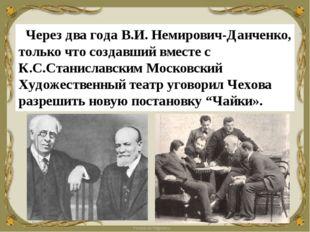 Через два года В.И. Немирович-Данченко, только что создавший вместе с К.С.Ст