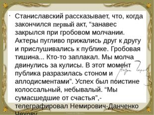 """Станиславский рассказывает, что, когда закончился первый акт, """"занавес закрыл"""