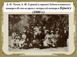 А. П. Чехов, А. М. Горький и труппа Художественного театра в Ялте во время га