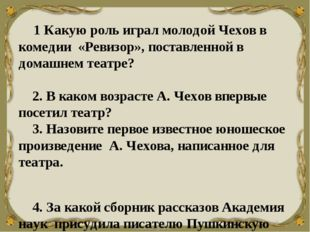1 Какую роль играл молодой Чехов в комедии «Ревизор», поставленной в дом