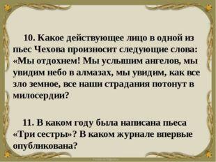 10. Какое действующее лицо в одной из пьес Чехова произносит следующие