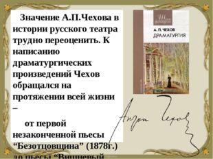 Значение А.П.Чехова в истории русского театра трудно переоценить. К написани