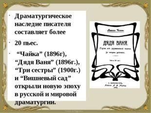 """Драматургическое наследие писателя составляет более 20 пьес. """"Чайка"""" (1896г),"""