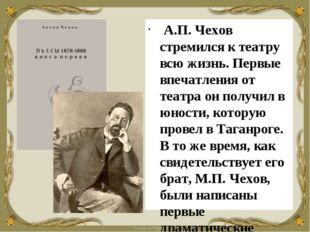 А.П. Чехов стремился к театру всю жизнь. Первые впечатления от театра он пол