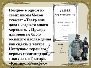 Позднее в одном из своих писем Чехов скажет: «Театр мне давал когда-то много
