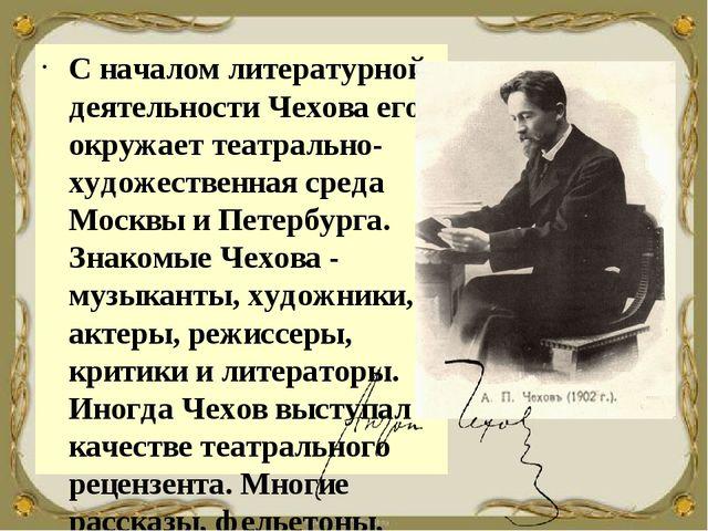С началом литературной деятельности Чехова его окружает театрально-художестве...