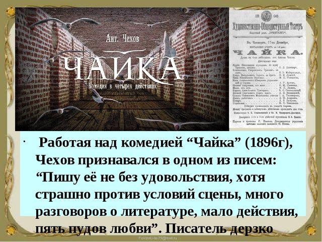 """Работая над комедией """"Чайка"""" (1896г), Чехов признавался в одном из писем: """"П..."""